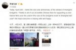 《復聯4》一歲了!導演羅素兄弟發文感謝中國粉絲