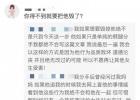 """周揚青小號再度發聲 駁斥網友""""毀掉羅志祥""""言論"""