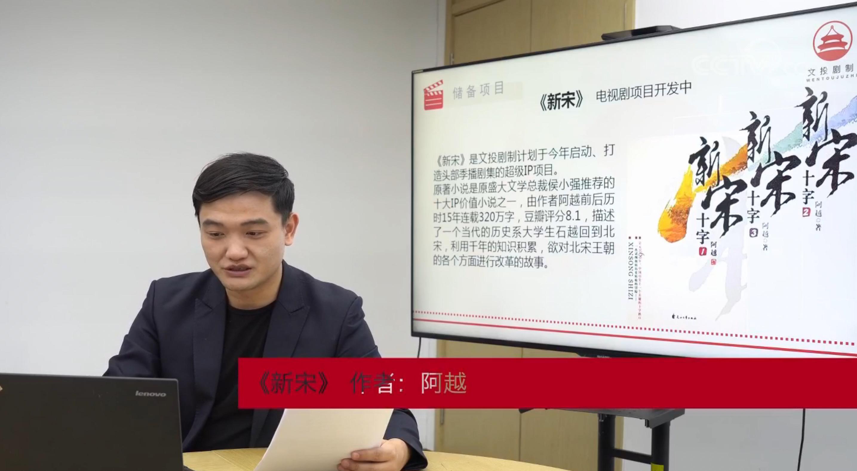 常州考试培训网:阿越小说《新宋》将拍剧 冯绍峰新作献礼建党百年 第1张