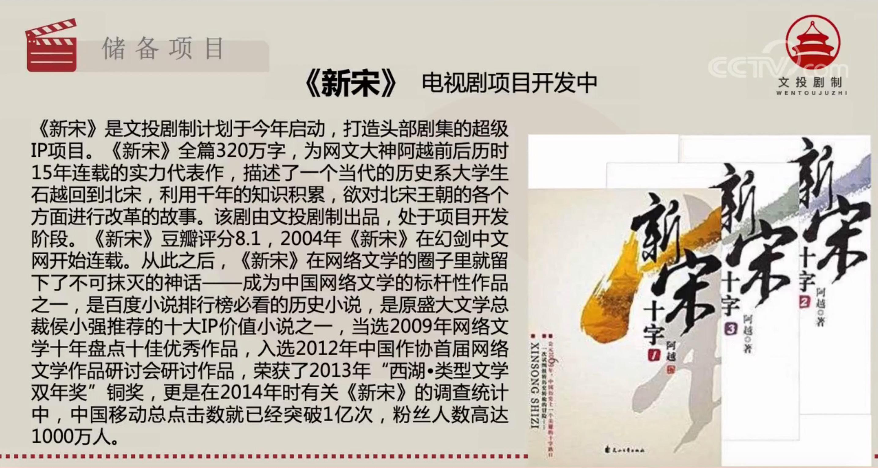 常州考试培训网:阿越小说《新宋》将拍剧 冯绍峰新作献礼建党百年 第2张