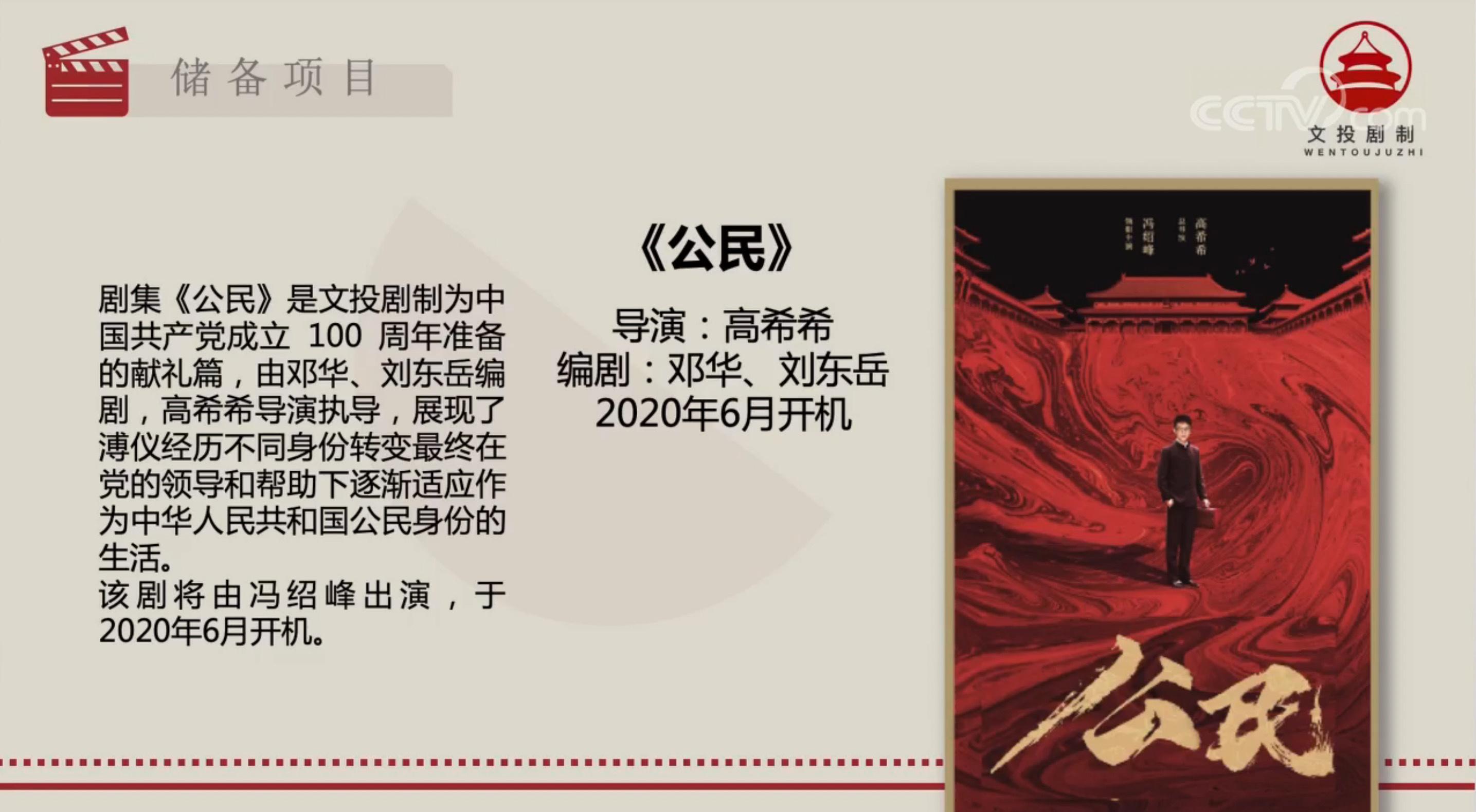 常州考试培训网:阿越小说《新宋》将拍剧 冯绍峰新作献礼建党百年 第3张