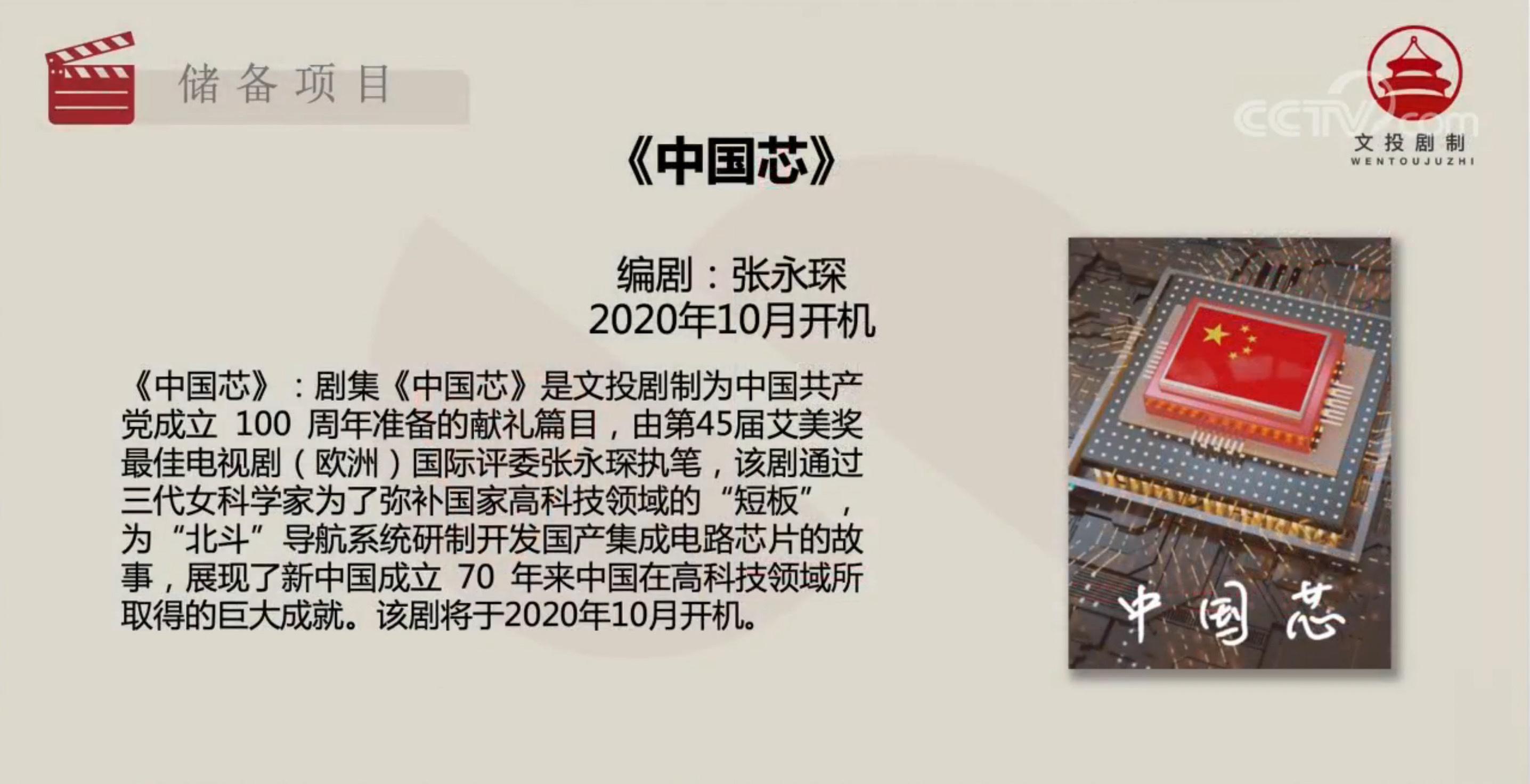 常州考试培训网:阿越小说《新宋》将拍剧 冯绍峰新作献礼建党百年 第4张