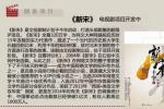 阿越小说《新宋》将拍剧 冯绍峰新作献礼建党百年
