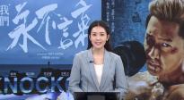 有声小说加入IP争夺战 韩庚新片诠释永不言弃精神