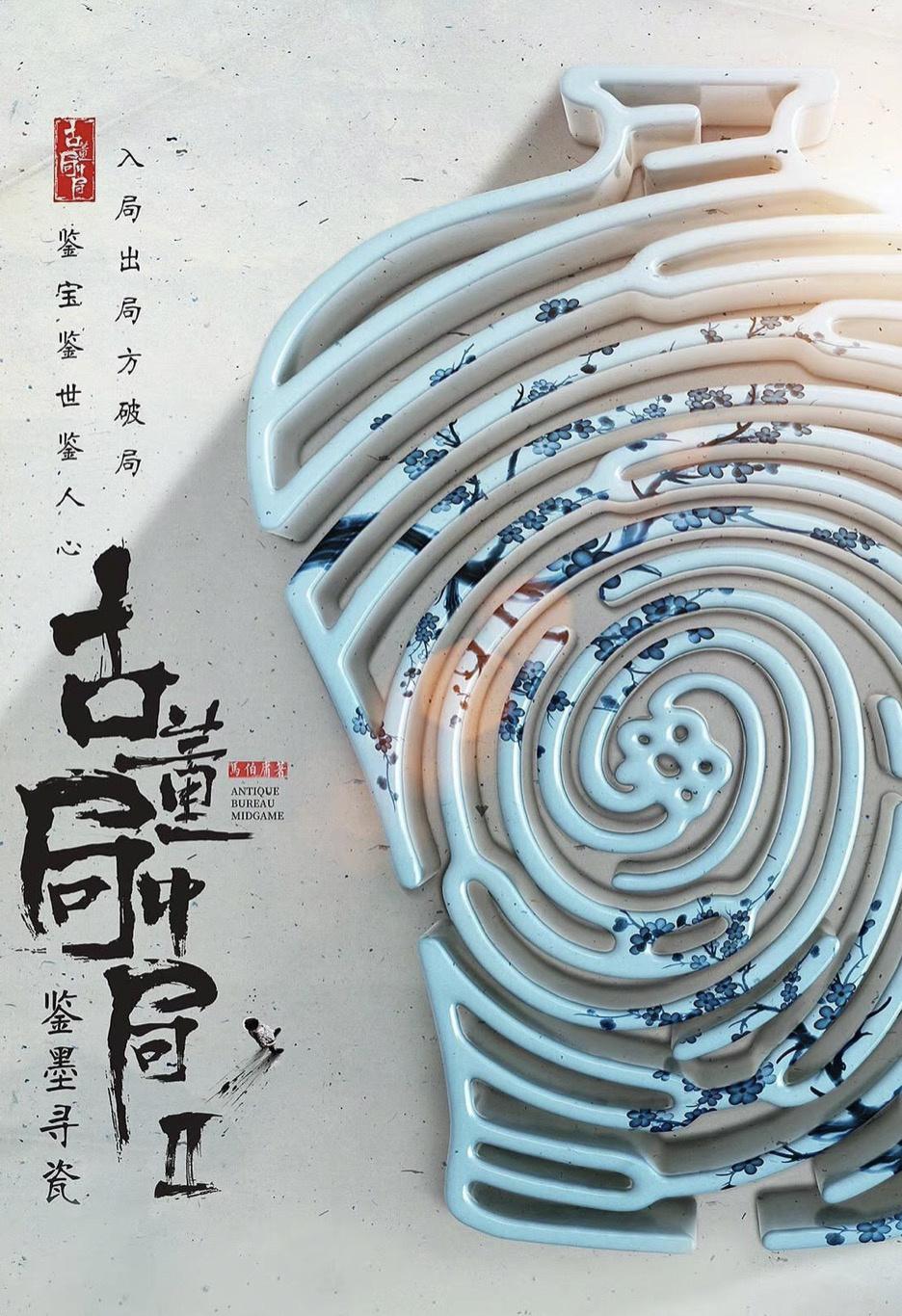 青岛旅游景点:未来看什么?杨幂朱一龙迪丽热巴的新剧在路上! 第6张