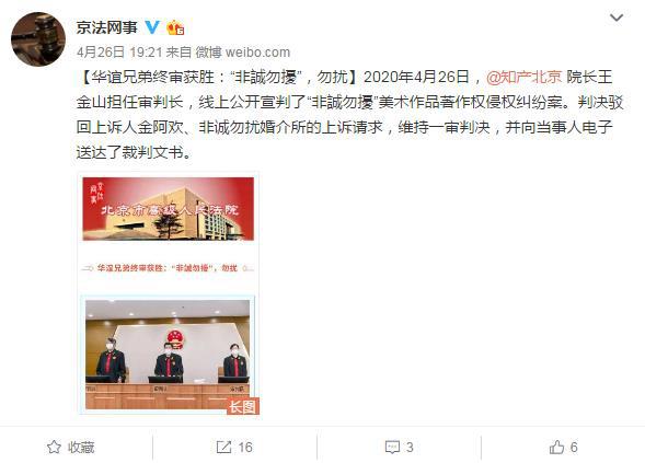 太原日报:《非诚勿扰》著作权案宣判 华谊兄弟终审胜诉 第2张