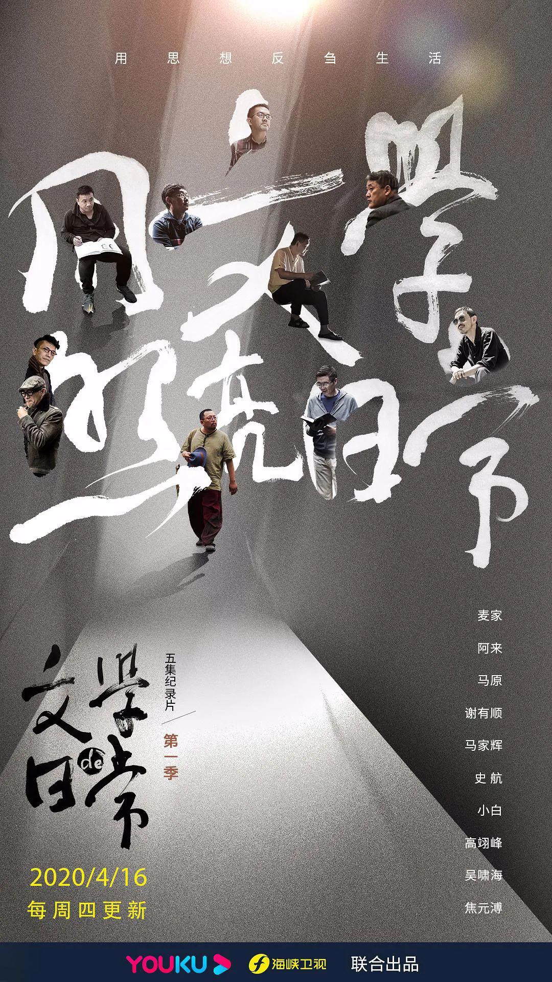 """温州网:纪录片《文学的一样平常》:这才是""""憧憬的生涯""""! 第1张"""