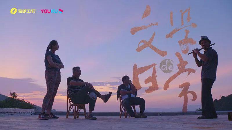 """温州网:纪录片《文学的一样平常》:这才是""""憧憬的生涯""""! 第2张"""