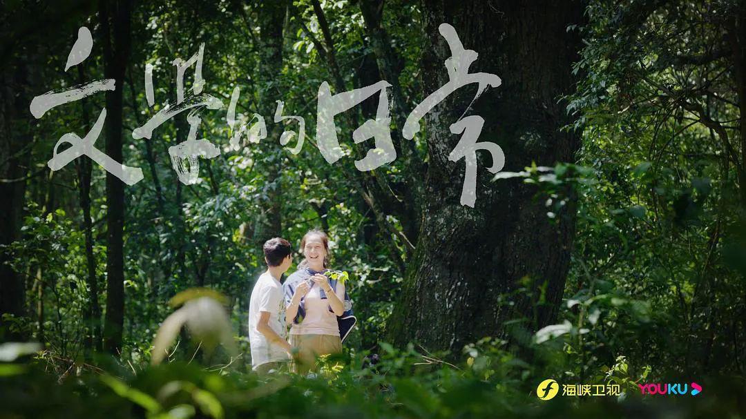 """温州网:纪录片《文学的一样平常》:这才是""""憧憬的生涯""""! 第3张"""