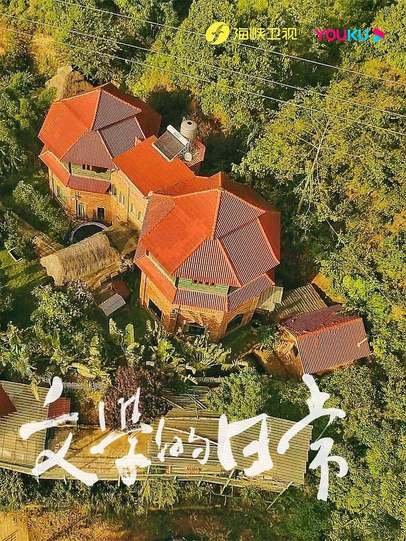 """温州网:纪录片《文学的一样平常》:这才是""""憧憬的生涯""""! 第6张"""