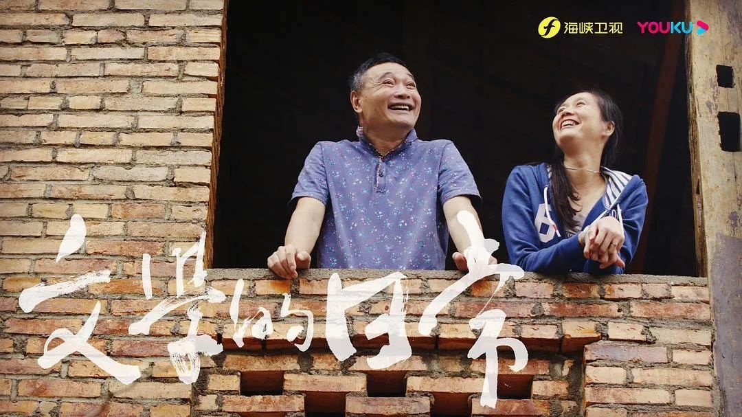 """温州网:纪录片《文学的一样平常》:这才是""""憧憬的生涯""""! 第12张"""