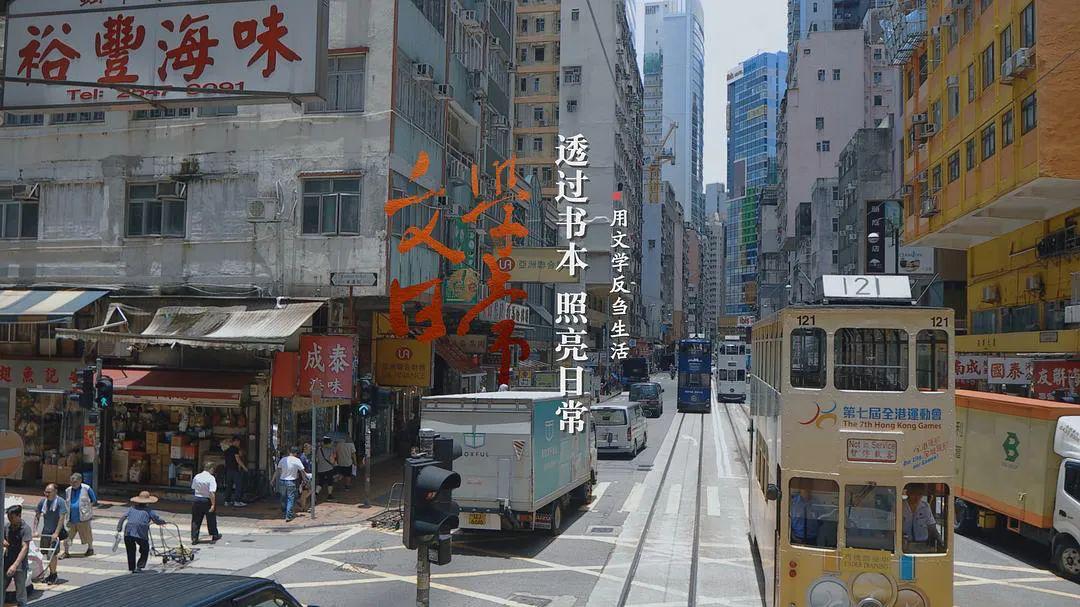 """温州网:纪录片《文学的一样平常》:这才是""""憧憬的生涯""""! 第13张"""
