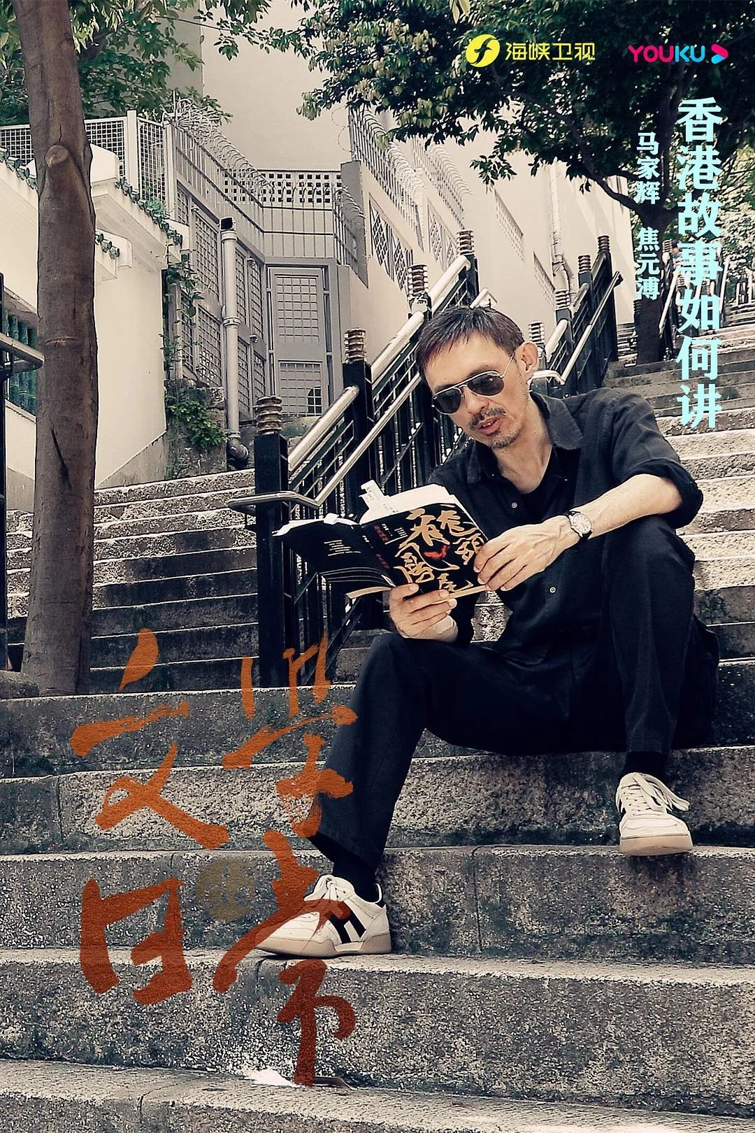 """温州网:纪录片《文学的一样平常》:这才是""""憧憬的生涯""""! 第14张"""