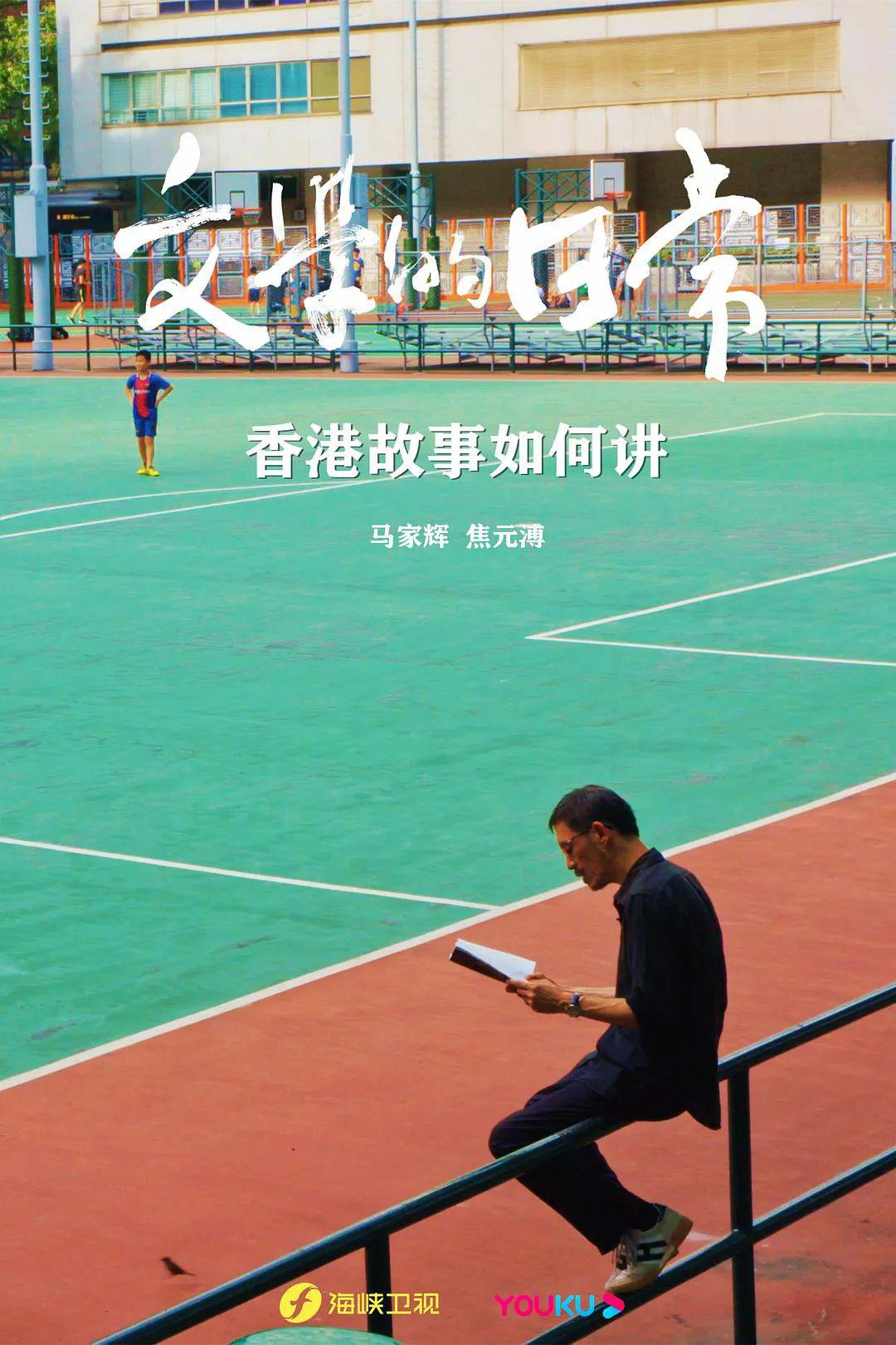 """温州网:纪录片《文学的一样平常》:这才是""""憧憬的生涯""""! 第24张"""