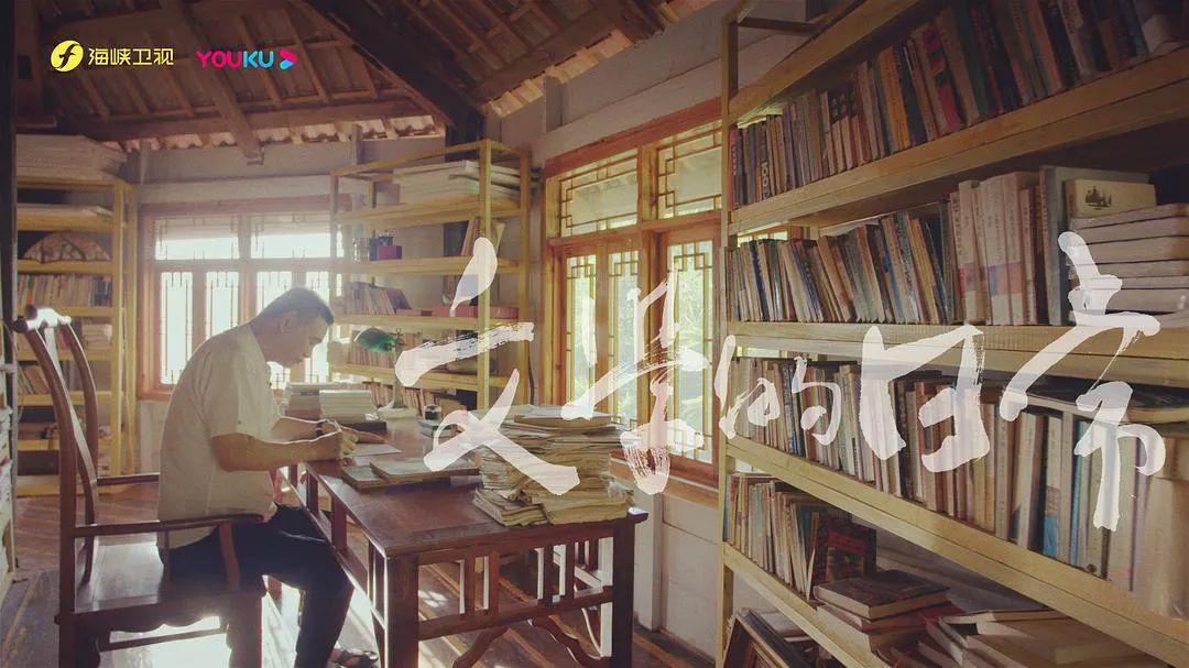 """温州网:纪录片《文学的一样平常》:这才是""""憧憬的生涯""""! 第27张"""