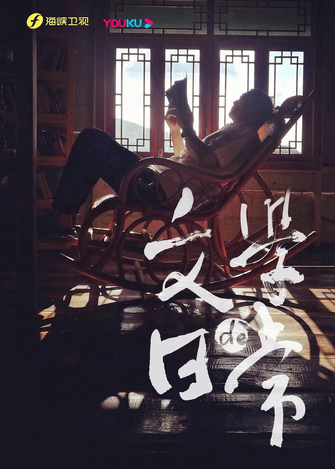 """温州网:纪录片《文学的一样平常》:这才是""""憧憬的生涯""""! 第30张"""