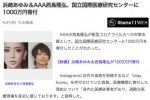 日本音樂界聯合抗疫!濱崎步、西島隆弘等捐款