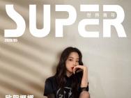 歐陽娜娜全新封面大片發布 自己量身打造時尚造型