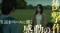 长泽雅美主演新片《母亲》发布全新预告