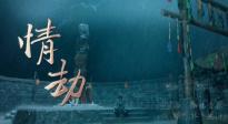 《大神猴2伏魔篇》主題歌曲《情劫》MV