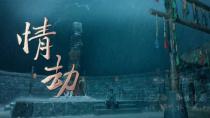 《大神猴2伏魔篇》主题歌曲《情劫》MV