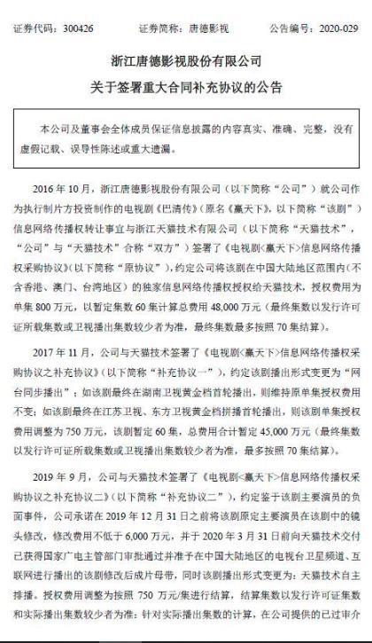 哈尔滨新闻夜航专题:唐德影视公布《通告》:《巴清传》已经重拍完成 第2张