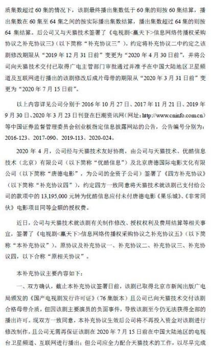 哈尔滨新闻夜航专题:唐德影视公布《通告》:《巴清传》已经重拍完成 第3张