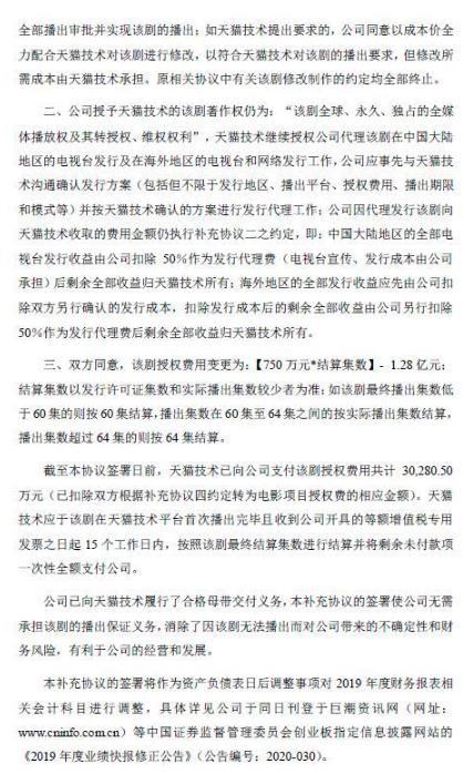 哈尔滨新闻夜航专题:唐德影视公布《通告》:《巴清传》已经重拍完成 第4张