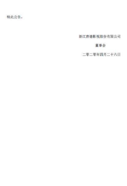 哈尔滨新闻夜航专题:唐德影视公布《通告》:《巴清传》已经重拍完成 第5张
