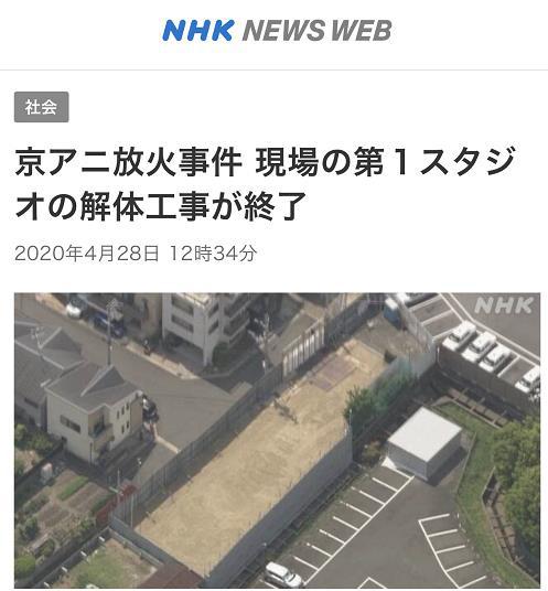 京阿尼第一工作室拆除完成 曾被人为蓄意纵火