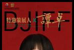 春和景明,光影流金!4月28日,北京国际电影节官方微博宣布将联合网络平台举办春季在线影展。影展将于5月1日-5月5日举行,陈凯歌、佟大为、谭卓将担任特邀策展人。