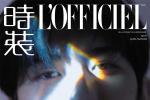 蔡徐坤三棱鏡光效封面大片發布 演繹清冷少年感