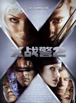 X戰警2(譯制版)