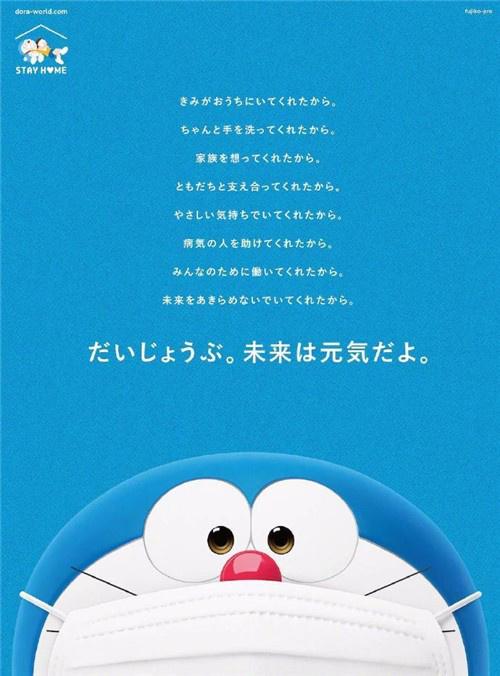暖心蓝胖子!哆啦A梦戴口罩鼓励疫情中的人们