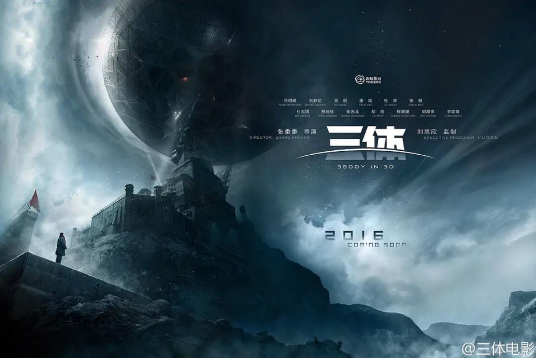 """齐齐哈尔新闻网:光线要拍新《三体》?""""三体宇宙""""远不止于此 第4张"""