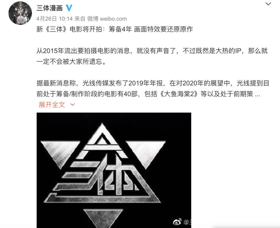 """齐齐哈尔新闻网:光线要拍新《三体》?""""三体宇宙""""远不止于此 第10张"""