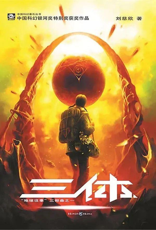"""齐齐哈尔新闻网:光线要拍新《三体》?""""三体宇宙""""远不止于此 第12张"""