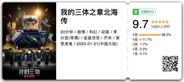 """齐齐哈尔新闻网:光线要拍新《三体》?""""三体宇宙""""远不止于此 第13张"""