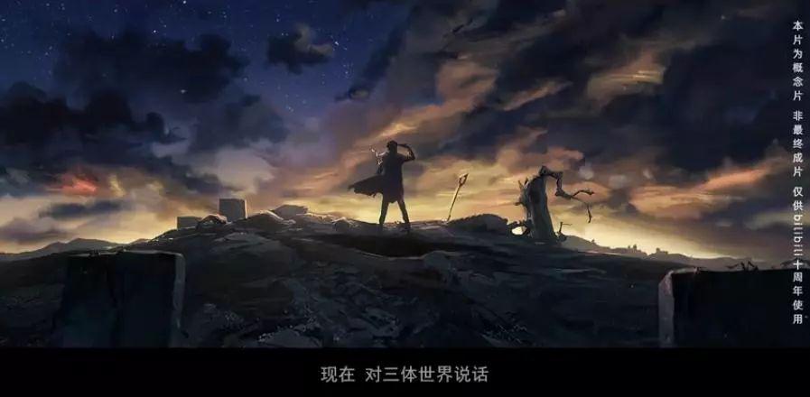 """齐齐哈尔新闻网:光线要拍新《三体》?""""三体宇宙""""远不止于此 第20张"""