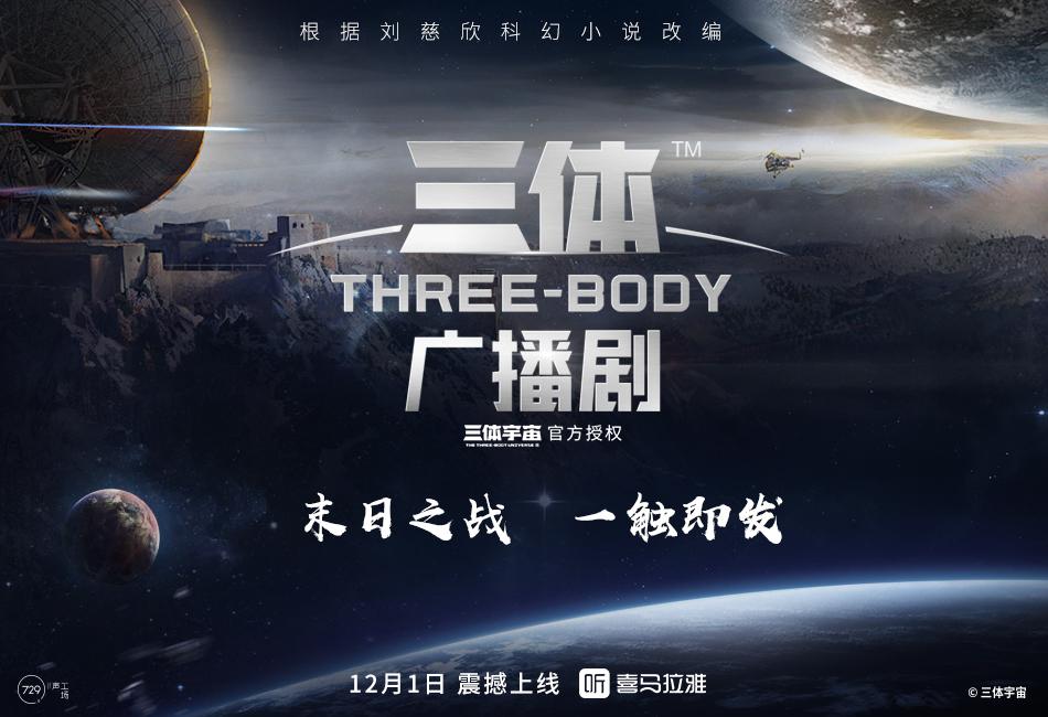 """齐齐哈尔新闻网:光线要拍新《三体》?""""三体宇宙""""远不止于此 第22张"""