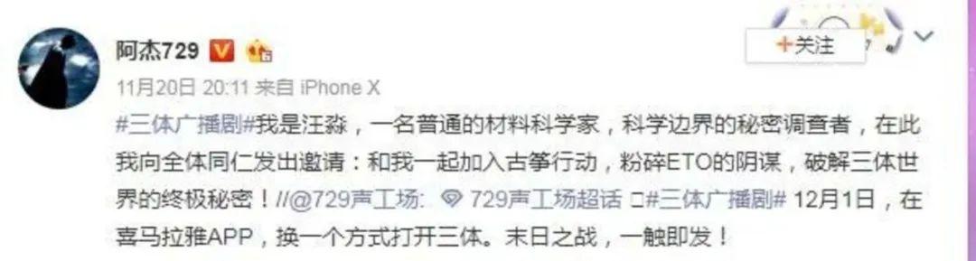 """齐齐哈尔新闻网:光线要拍新《三体》?""""三体宇宙""""远不止于此 第23张"""