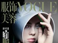 18歲碧梨登中國版VOGUE封面 率性敏感酷勁十足