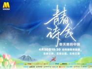 《青春詩會》第四期30日直播 楊紫李易峰感悟生命