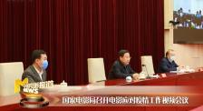电影应对疫情工作视频会议召开 《视听表演北京条约》生效