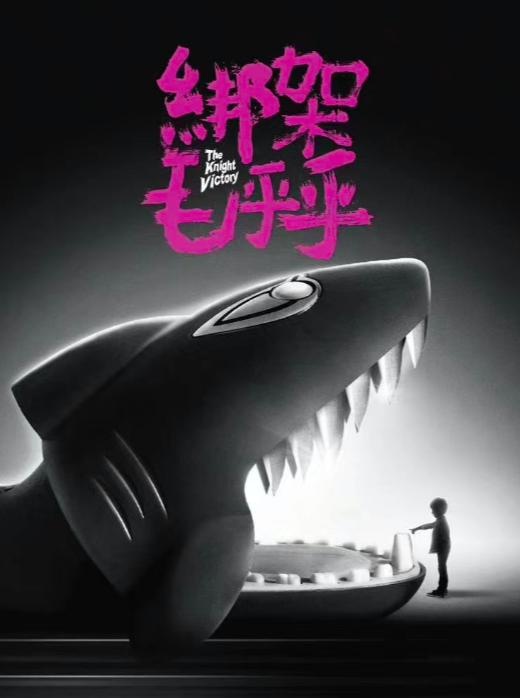 《绑架毛乎乎》预计7月天津开机 片方曝选角信