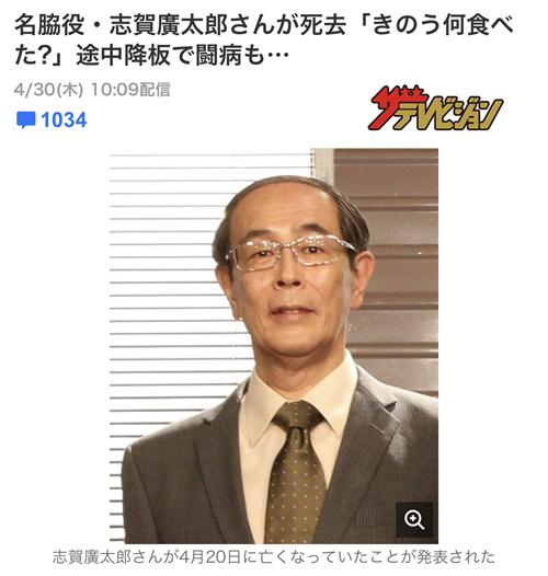 名配角志贺广太郎因病去世 曾出演《半泽直树》