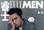 近日,陳坤登上了《ELLEMEN》五月刊封面,大片以灰色色調為主,質感高級,西裝白鴿盡顯紳士格調,條紋毛衣造型則乖張不羈,于高級灰色調中演繹多種情緒變換。此次也是陳坤第六次登上《ELLEMEN》雜志封面。