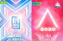 《創3》正面PK《青你2》,影視公司加入選秀大戰