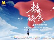 《青春詩會》5.4直播 楊洋王俊凱獻詩五四青年節