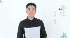 佟丽娅、韩东君朗读诗歌《飞行》 致敬航天工作者们